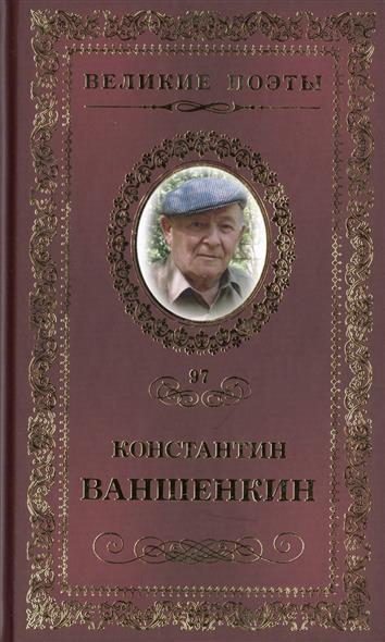 Великие поэты. Том 97. Константин Ваншенкин. Окончание разлуки