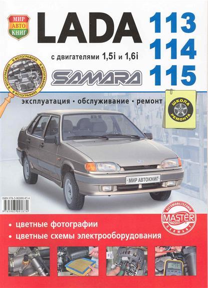Lada Samara 113 / 114 / 115 славин и практикум стратегия расчет эндшпиль