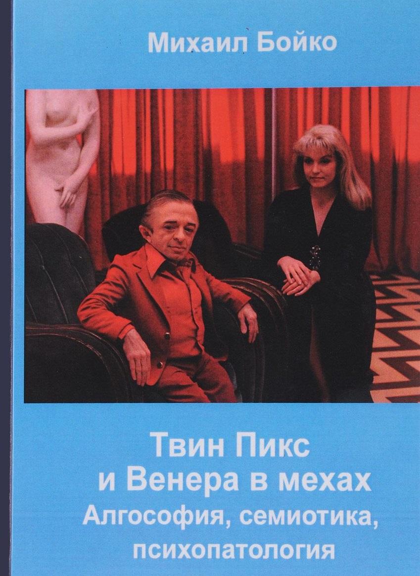 Твин Пикс и Венера в мехах. Алгософия, семиотика, психопатология