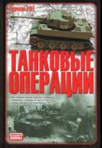 Танковые операции