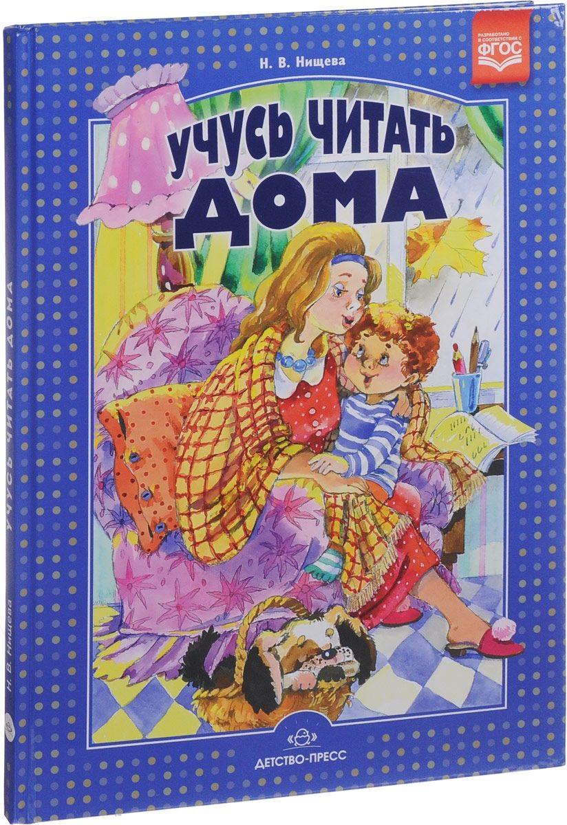 Нищева Н. Учусь читать дома. Книга для родителей дошкольников наталия нищева я учусь читать тетрадка играйка наклейки