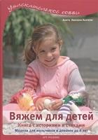 Вяжем для детей. Книга с историями и стихами. Модели для мальчиков и девочек до 6 лет