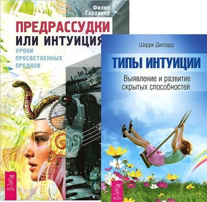все цены на Гардинер Ф., Диллард Ш. Предрассудки или интуиция + Типы интуиции (комплект из 2 книг) онлайн