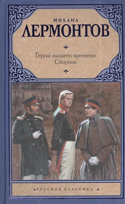 Лермонтов М. Герой нашего времени. Сборник