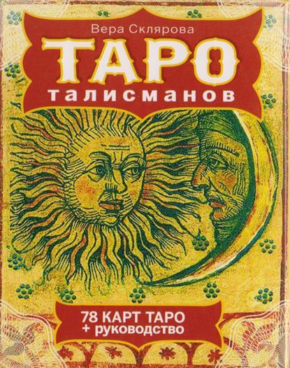 Таро Талисманов. 78 карт Таро и руководство по прогнозированию будущего
