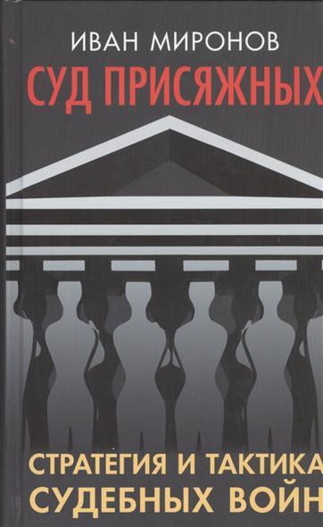 Суд присяжных. Стратегия и тактика судебных войн