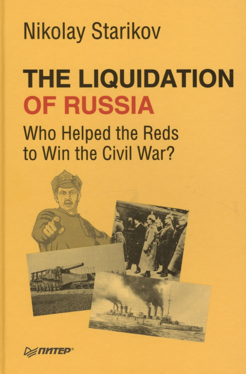 Starikov N, The Liquidation of Russia. Who Helped the Reds to Win the Civil War? liu •jo man бермуды
