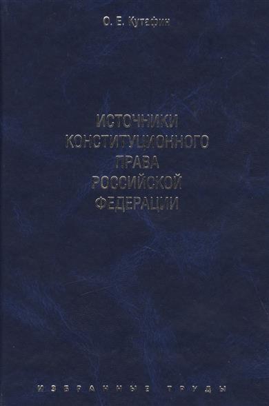 Избранные труды: в 7 томах. Том 2. Источники конституционного права Российской Федерации