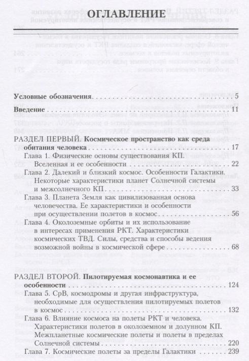 Лященко В. Политика государства в отношении ракетно-космической техники и пилотируемой космонавтики: действительность и перспективы pencil bags pencil cases pencil box rose red