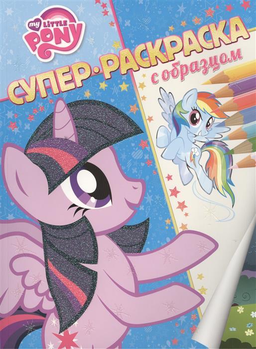 Баталина В. (ред.) Мой маленький пони. Суперраскраска с образцом эгмонт мой маленький пони суперраскраска с образцом