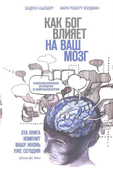 Как Бог влияет на ваш мозг. Революционные открытия в биологии