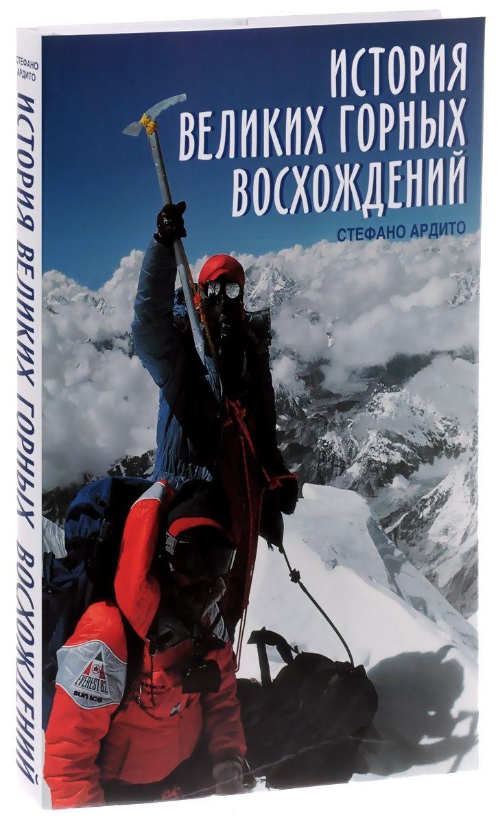 Ардито С. Альбом История великих горных восхождений