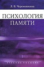 Черемошкина Л. Психология памяти Учеб. пос.