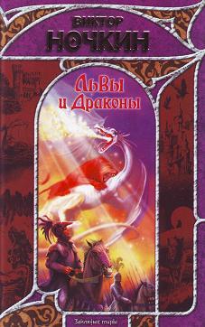 Ночкин В. Львы и Драконы ночкин виктор кровь зверя