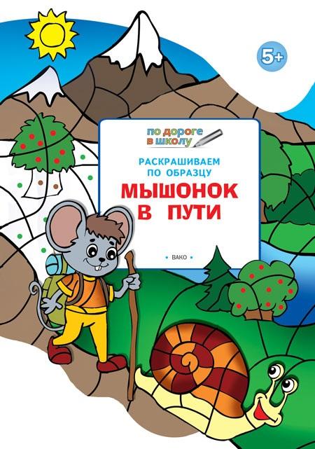 Медов В. Раскрашиваем по образцу. Мышонок в пути: развивающее пособие для детей 5-6 лет (ФГОС)