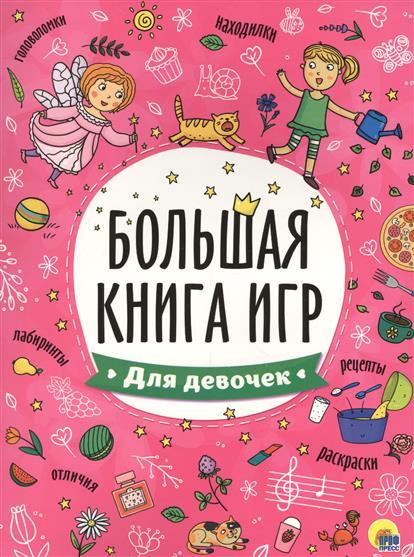 Дюжикова А. (гл. ред.) Большая книга игр. Для девочек