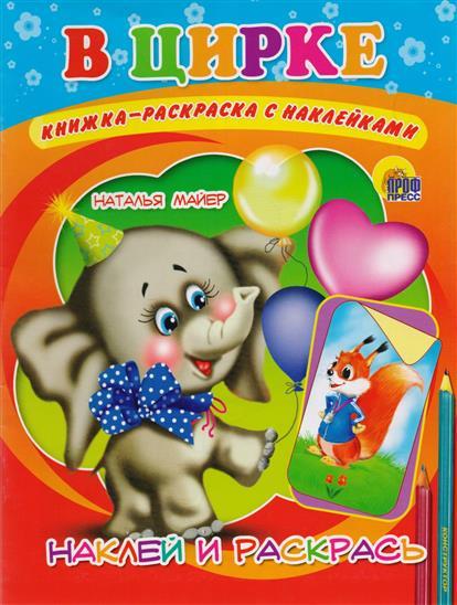 Майер Н. Книжка-раскраска с наклейками В цирке феникс водная раскраска в цирке