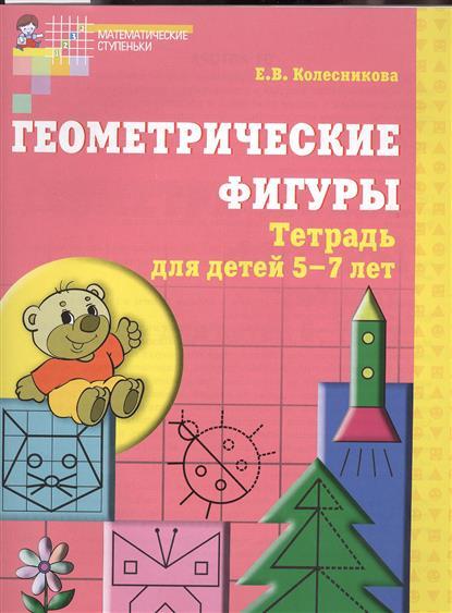 Колесникова Е. Геометрические фигуры. Тетрадь для детей 5-7 лет. Пятое издание, дополненное и переработанное колесникова е я уже считаю р т для детей 6 7 лет