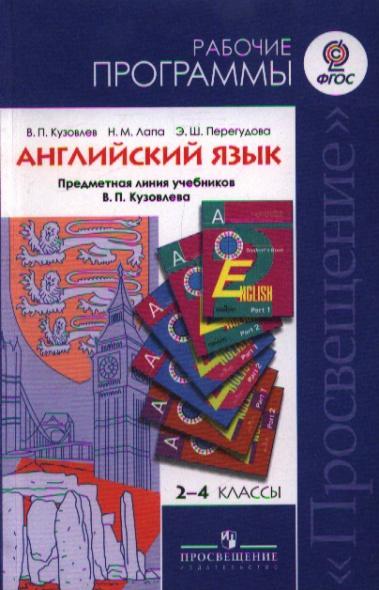 Английский язык. Рабочие программы. Предметная линия учебников В.П. Кузовлева. 2-4 классы. Пособие для учителей общеобразовательных учреждений