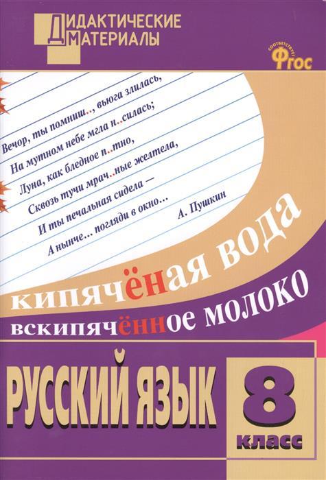 Егорова Н. Русский язык. Разноуровневые задания. 8 класс. Новое издание