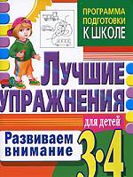 Развиваем внимание Лучшие упражнения для детей 3-4 лет
