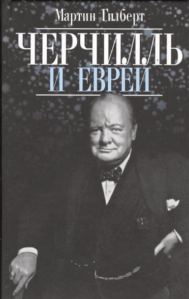 Гилберт М. Черчилль и евреи черчилль и евреи