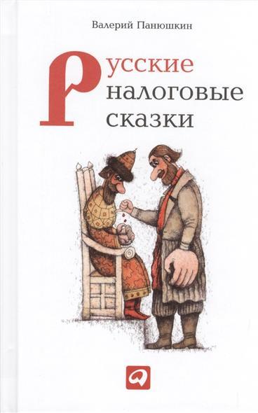 Панюшкин В. Русские налоговые сказки цена