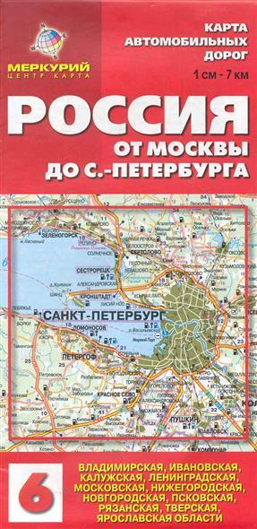 Карта а/д Россия От Москвы до С.-Петербурга