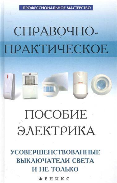 Кашкаров А. Справочно-практическое пособие электрика...
