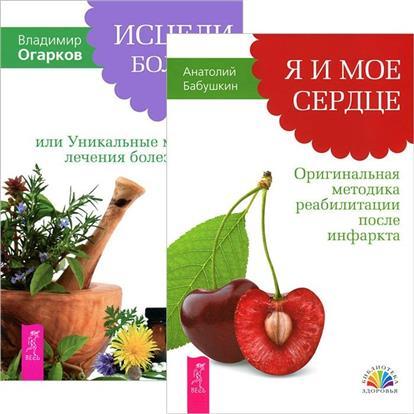Огарков В., Бабушкин А. Я и мое сердце + Исцели болезнь свою (комплект из 2 книг)