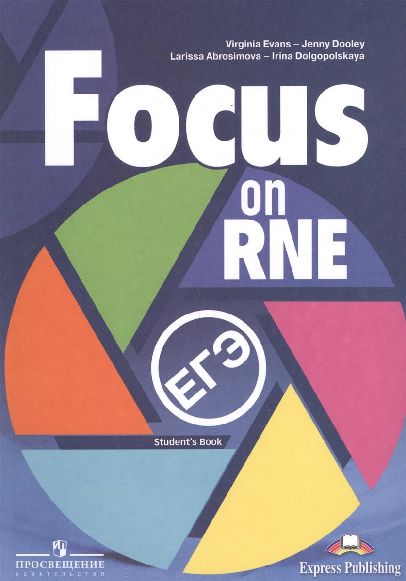 Английский язык. 10-11 классы. Курс на ЕГЭ / Focus on RNE