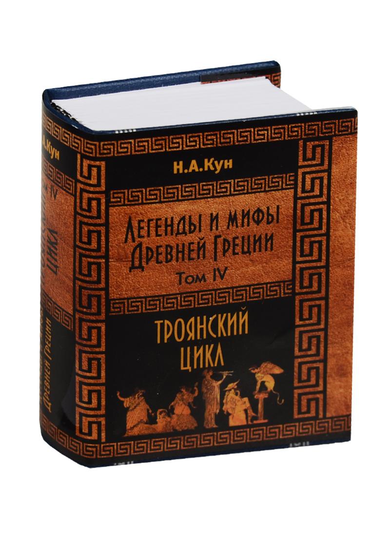 Кун Н. Легенды и мифы Древней Греции. Том IV. Троянский цикл цена