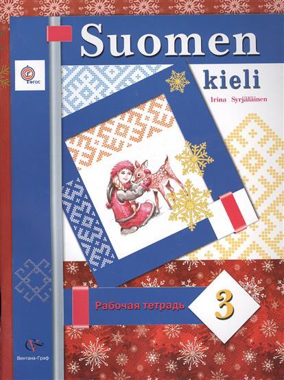Финский язык. 3 класс. Рабочая тетрадь для учащихся общеобразовательных организаций