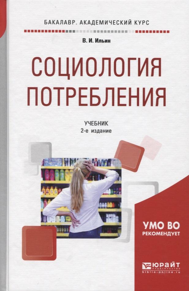 цена на Ильин В. Социология потребления. Учебник для академического бакалавриата