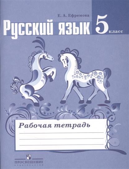 Русский язык. Рабочая тетрадь. 5 класс. Учебное пособие для общеобразовательных организаций