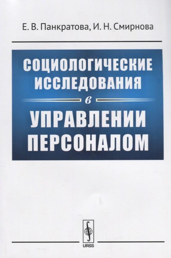Панкратова Е., Смирнова И. Социологические исследования в управлении персоналом все цены