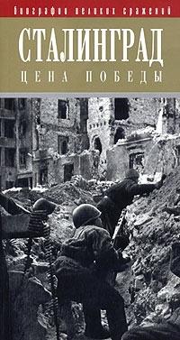 Сталинград Цена победы