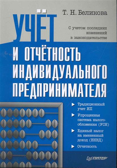 Беликова Т.: Учет и отчетность индивид. предпринимателя