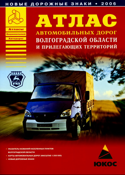 Атлас а/д А4 Томской обл. и прилегающих территорий ISBN: 5719801766