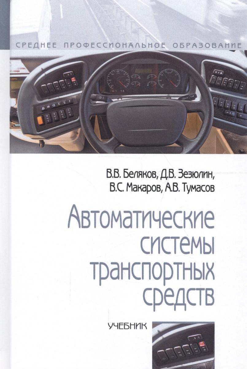 Беляков В., Зезюлин Д., Макаров В., Тумасов А. Автоматические системы транспортных средств. Учебник