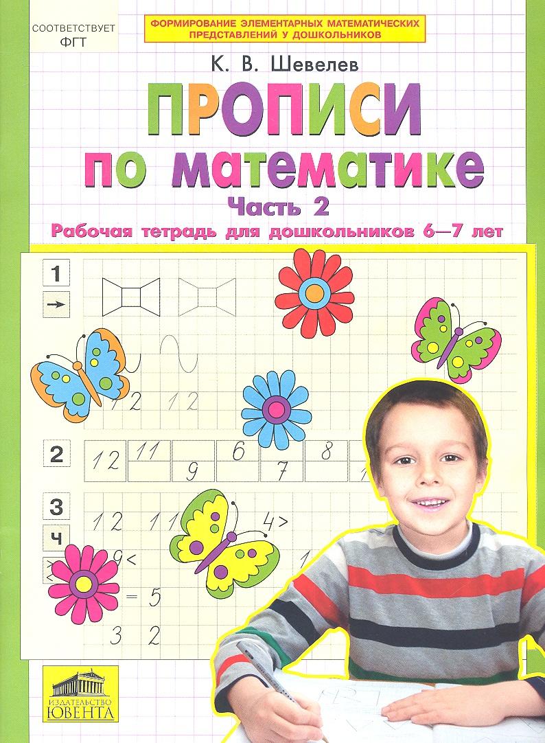 Шевелев К. Прописи по математике. Часть 2. Рабочая тетрадь для дошкольников 6-7 лет цена 2017
