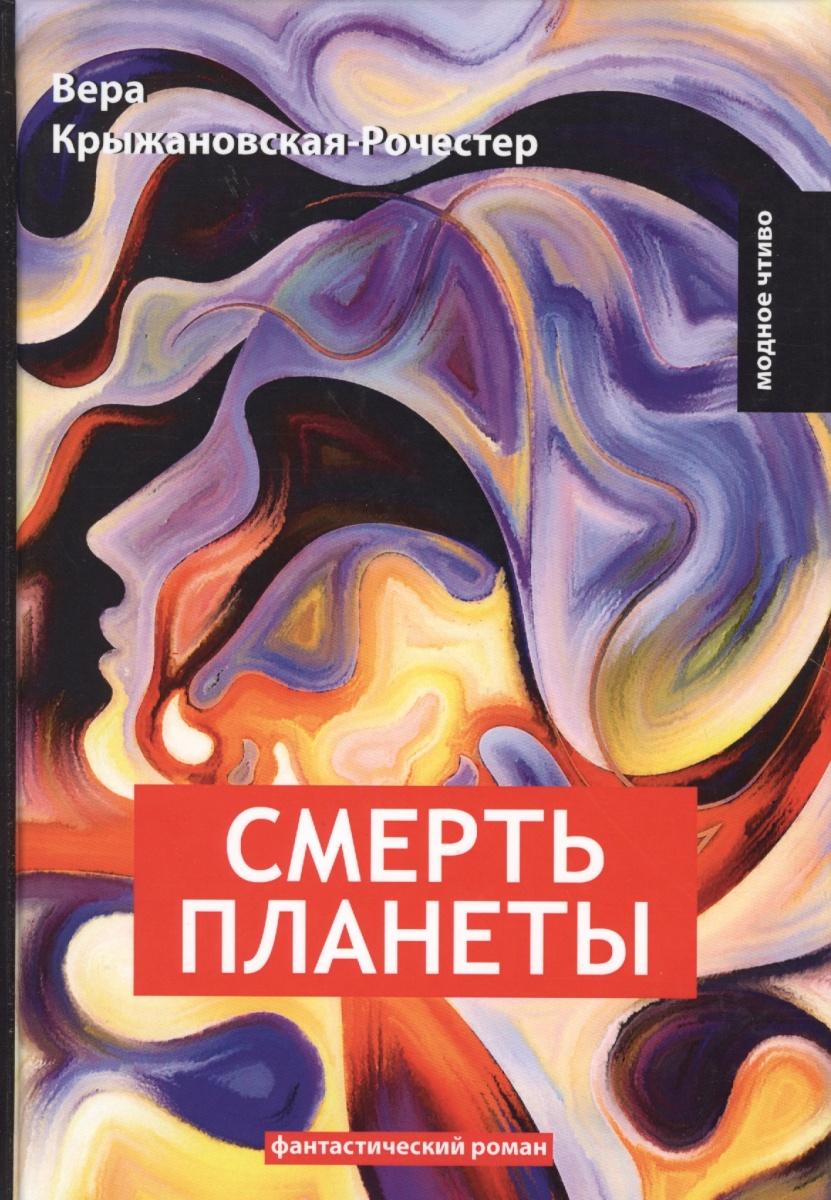 Крыжановская-Рочестер В. Смерть планеты. Книга IV