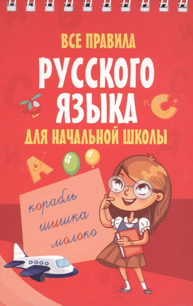 Все правила русского языка для начальной школы цена