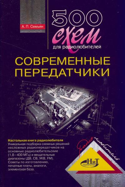 Книга 500 схем для радиолюбит. Современн. передатчики. Семьян А.