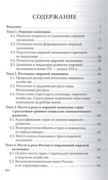 Мировая экономика Уч.