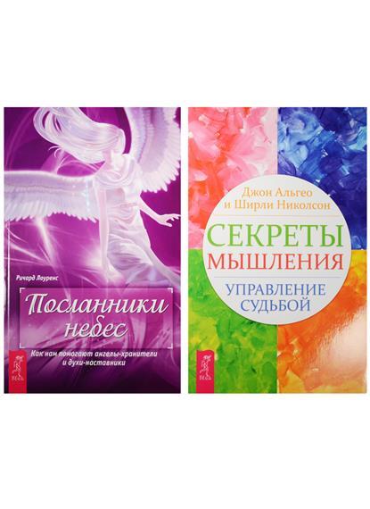 Альгео Дж., Лоуренс Р. Посланники небес. Секреты мышления (1256) (комплект из 2 книг)
