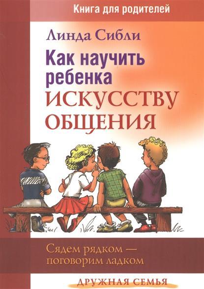 Как научить ребенка искусству общения. Сядем рядком - поговорим ладком (комплект из 2 книг)