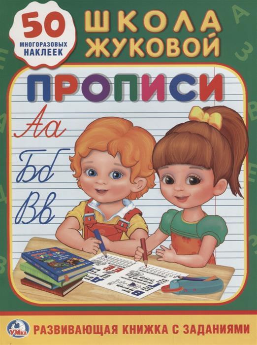 Жукова М. Прописи. 50 многоразовых наклеек. Развивающая книжка с заданиями