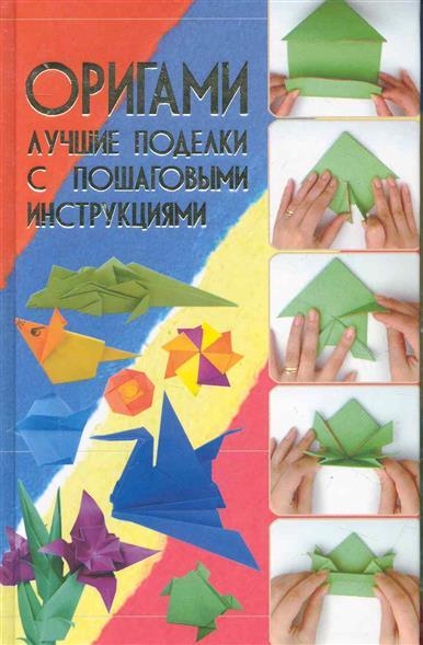 Оригами Лучшие поделки с пошаговыми инструкциями