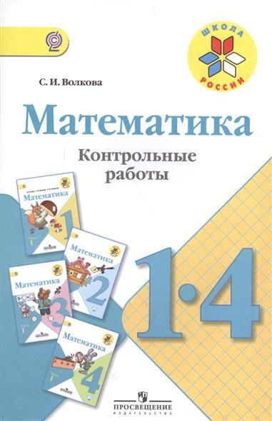 Математика. Контрольные работы. 1-4 классы. Учебное пособие для общеобразовательных организаций